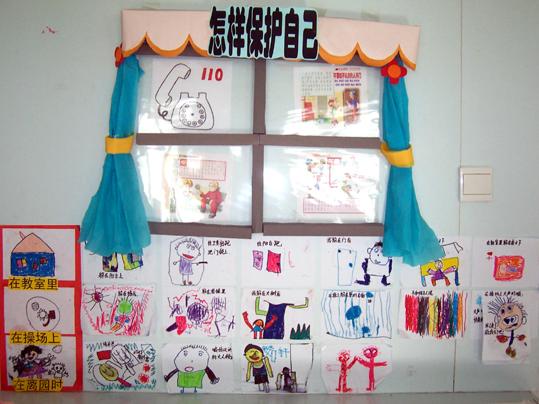 幼儿园主题墙饰:怎样保护自己