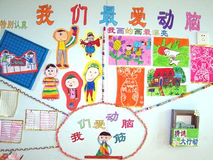 幼儿园主题墙饰:我们最爱动脑筋