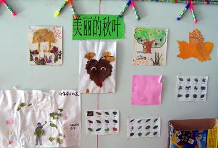 幼儿园秋天主题墙饰:美丽的秋叶
