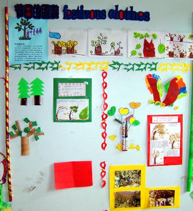 幼儿园主题墙布置:节日的服装