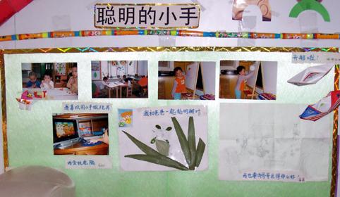 幼儿园主题墙饰图片:聪明的小手
