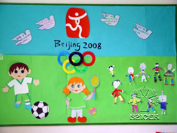 幼儿园奥运主题墙饰:北京奥运会