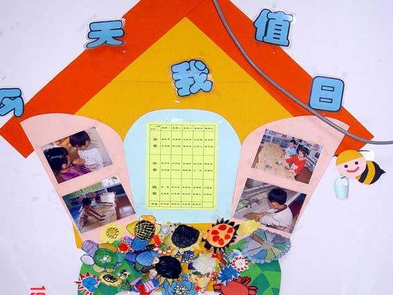 幼儿园主题墙饰:今天我值日
