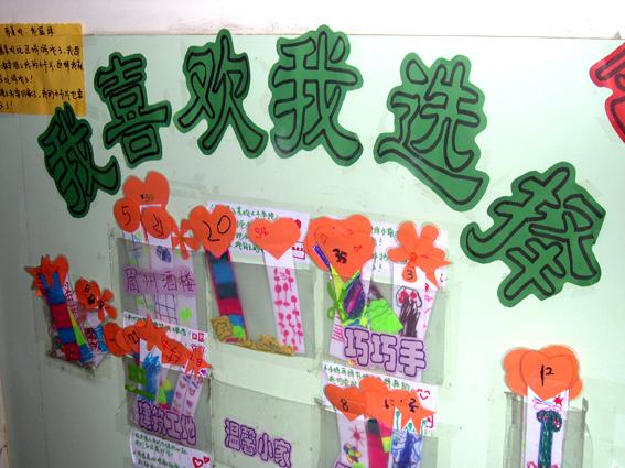 活动区区域牌选择栏-幼儿园环境布置图片- 分类导航