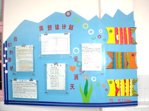 幼儿园教学计划栏_幼儿园家园栏布置:家长园地1-- 分类导航 - 浙江学前教育网