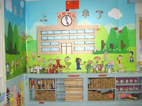 幼儿园活动区布置:建构区(我们上小学了)