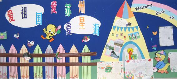 幼儿园主题墙布置:爱祖国,爱家乡