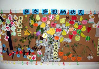 幼儿园秋天主题墙饰:多姿多彩的秋天