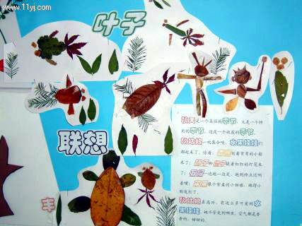 幼儿园秋天主题墙饰:叶子联想