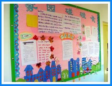 幼儿园家园联系栏图片:家园碰碰车