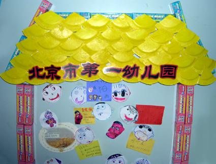 幼儿园主题墙饰:我爱幼儿园(教育环境)