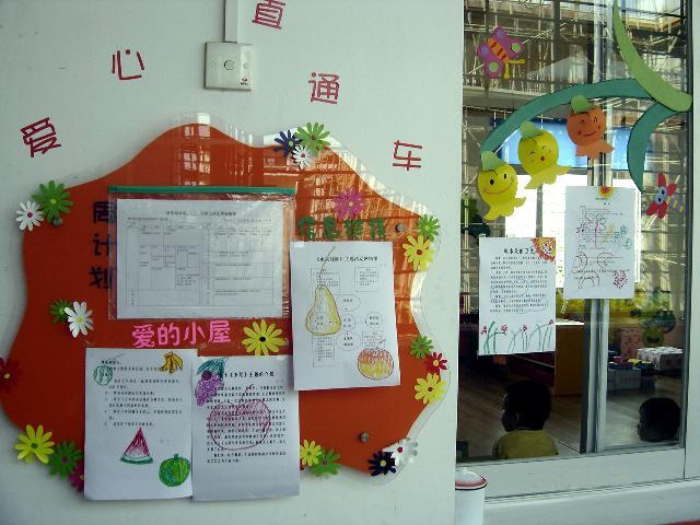幼儿园家园栏布置:爱心直通车