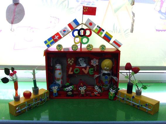 幼儿园玩教具制作:奥运之家-手工-图片- 资源下载