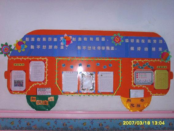 幼儿园家园联系栏图片:北京市芳群二幼家长园地