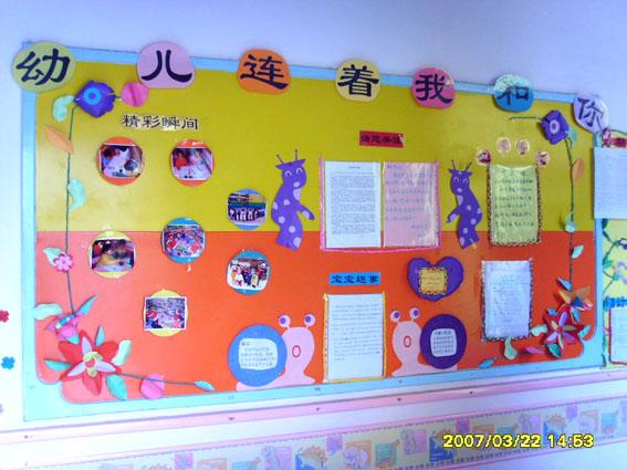 幼儿园家园联系栏图片:北京市芳群二幼家长园地2