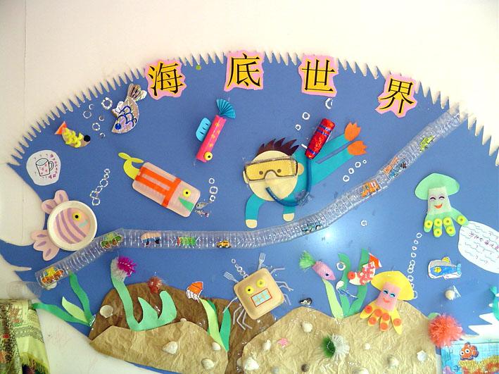 幼儿园主题墙饰图片:海底世界2