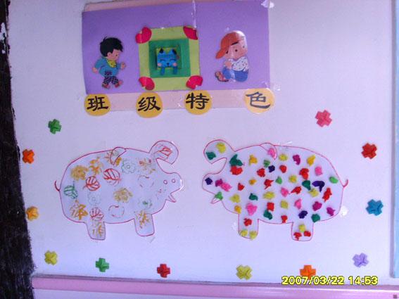 幼儿园主题墙饰图片:班级特色