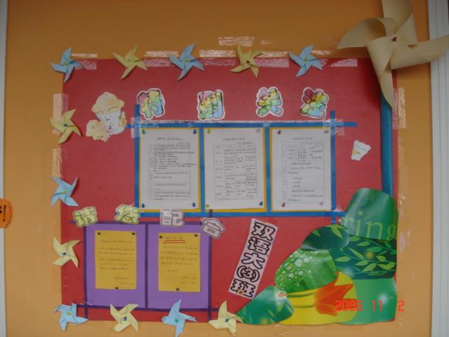 幼儿园家园栏布置5