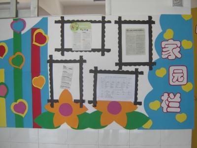 幼儿园家园栏布置12