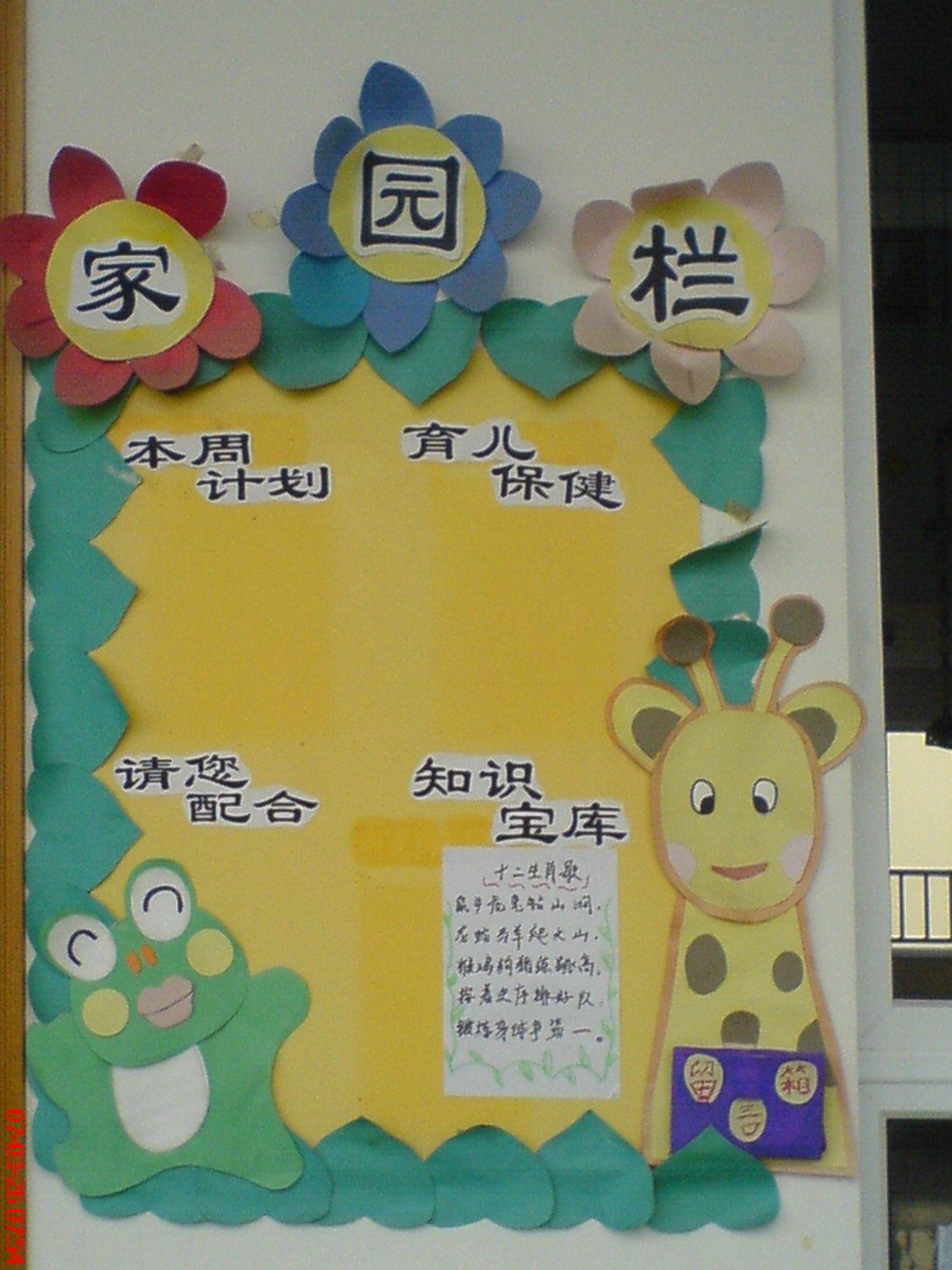 幼儿园数学环境_幼儿园家园栏布置-- 分类导航 - 浙江学前教育网
