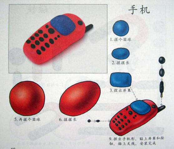 幼儿教师手工制作 橡皮泥手机