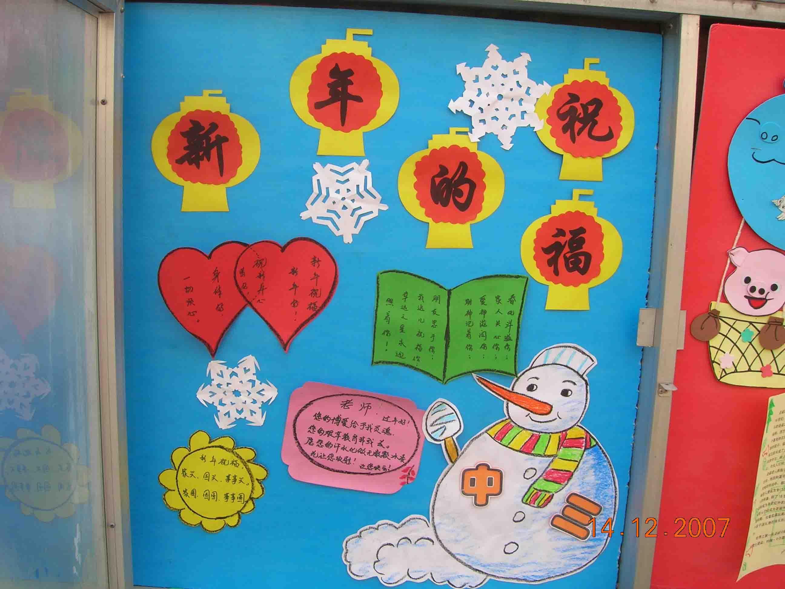 中班创意美术新年主题