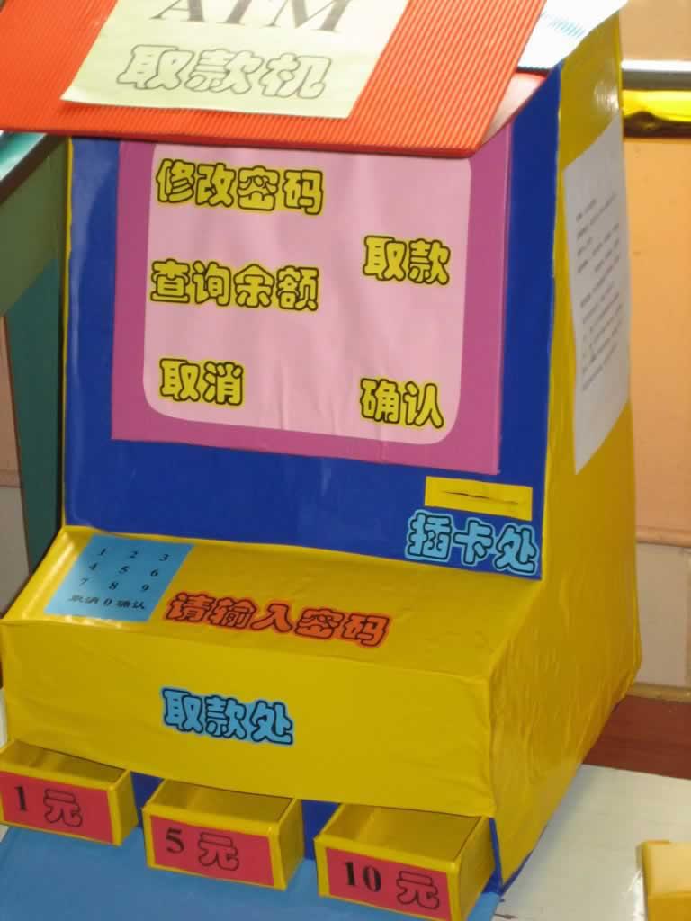 幼儿园民间游戏论文_幼儿教师自制玩教具:自动取款机-- 分类导航 - 浙江学前教育网
