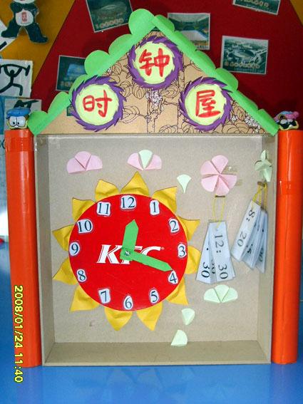 幼儿园玩教具制作:时钟屋