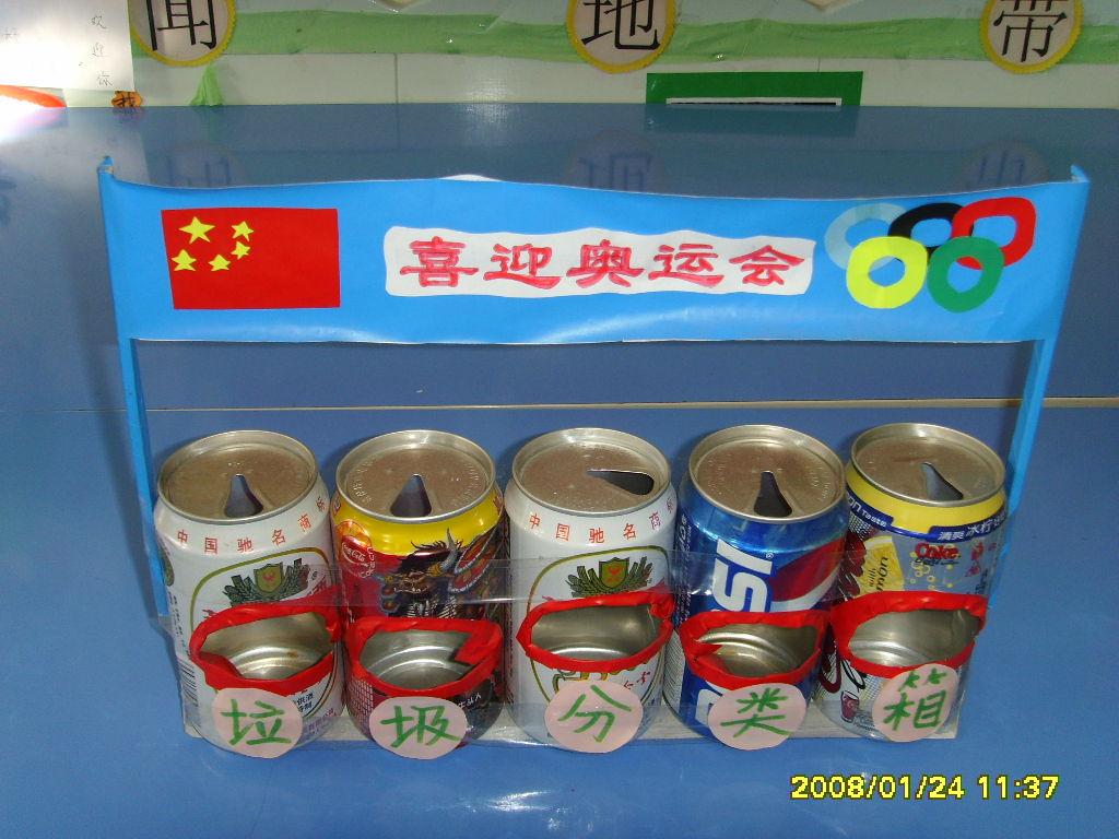 幼儿园玩教具制作—易拉罐垃圾分类箱