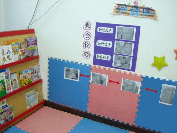 幼儿园环境布置:图书室3