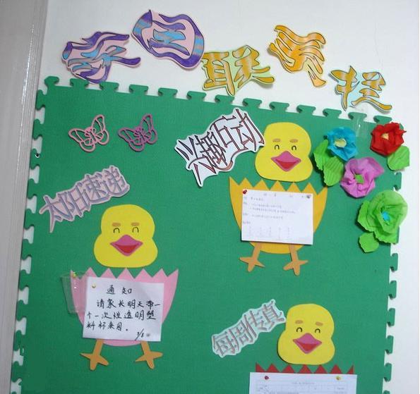 幼儿园家园联系栏图片