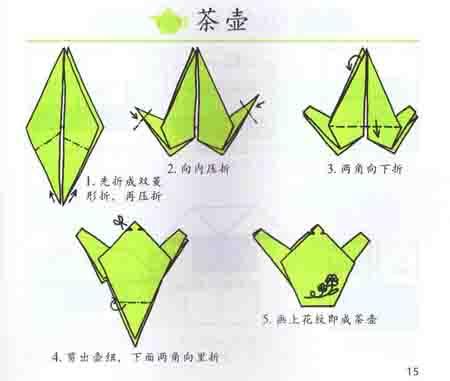 幼儿园手工制作:茶壶折纸