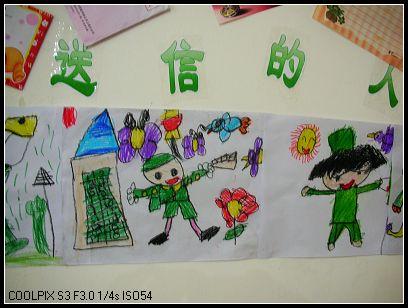 主题墙面:送信的人-幼儿园主题墙-图片- 资源下载