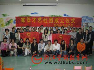 """杭州新华幼托:""""家长才艺社团""""受80后家长欢迎"""