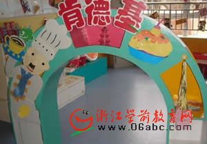 幼儿园角色游戏区:肯德基&麦当劳欢迎你