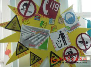 北仑红联幼儿园:班班创设安全墙