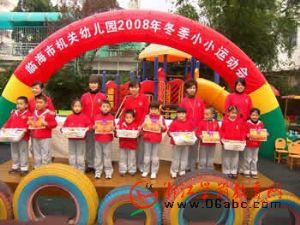 临海机关幼儿园:冬季小小运动会