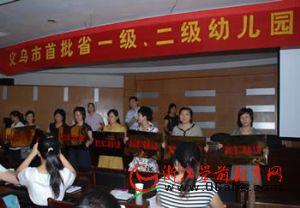 义乌举行首批省一级、二级幼儿园授牌仪式