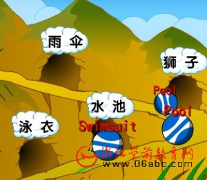 学英语小游戏FLASH:滚球对对碰4