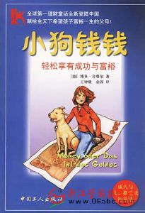 儿童理财教育书籍下载:《小狗钱钱》
