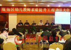 瓯海区幼儿教师素质提升工程动员大会纪实