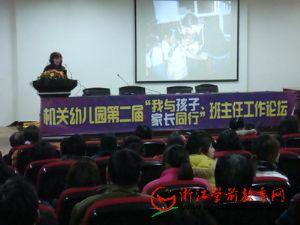 宁波象山机关幼儿园举行班主任论坛