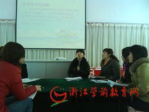 魏塘三幼:贯彻落实《浙江省学前教育保教管理指南》