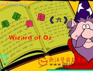 童话故事在线看:绿野仙踪6 FLASH