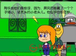童话故事在线看:绿野仙踪7 FLASH
