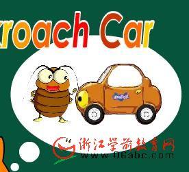 宝宝学英语:a cockroach car(蟑螂汽车)