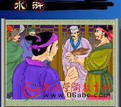在线欣赏名著《水浒》:时迁盗甲(第十回)