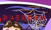 中国民俗节日FLASH:万圣节的故事