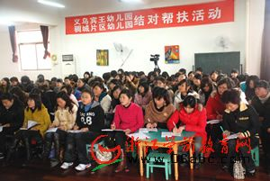 记宾王幼儿园与稠城片幼儿园第一次接对帮扶活动