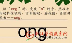 学前班拼音FLASH:后鼻韵母-ong